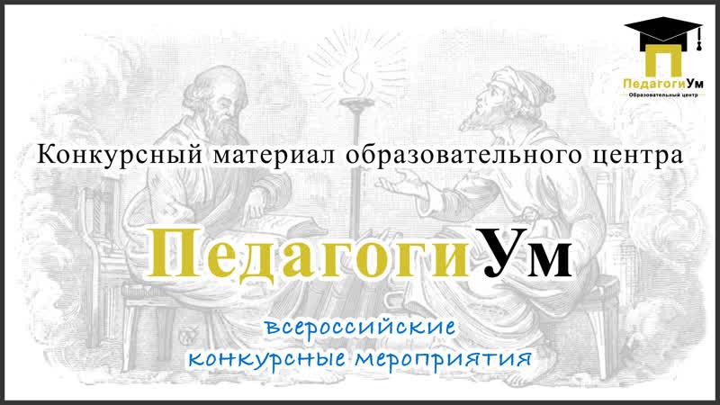 Конкурсная работа Горбунова Елена Васильевна (Кстово, Кстовский район, Нижегородская область)