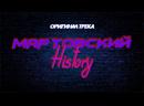 Премьера клипа | Мартовский History | Оригинал Трека