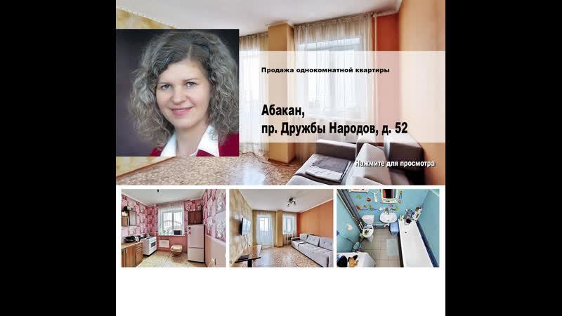 Абакан Дружбы Народов 52 Купить однокомнатную квартиру