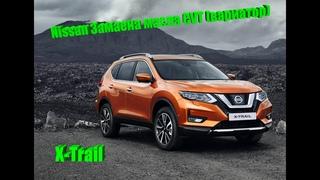 Nissan замена масла CVT (вариатор) X-Trail