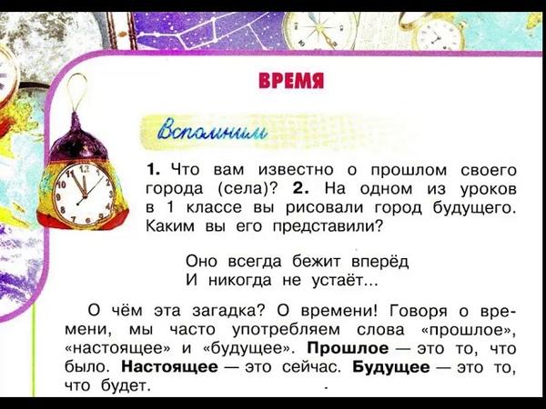 Окружающий мир 2 класс, Перспектива, с.16-19, тема урока «Время»