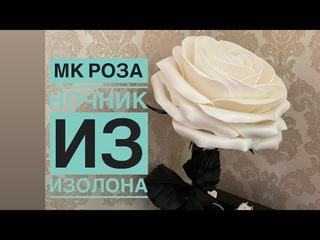 Мк Роза ночник из изолона.