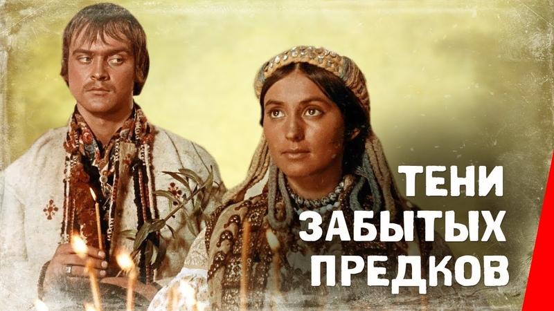 Тени забытых предков 1964 фильм