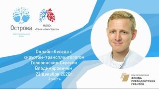 Онлайн-беседа с хирургом-трансплантологом Головинским Сергеем Владимировичем , 2 часть