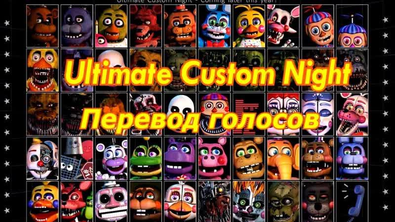 Ultimate Custom Night FNaF7 * перевод голосов аниматроников