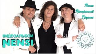 NENSI / Нэнси  -  Суперчат Хиты Клипы Концерты  1 Сентября