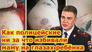 Как издевались подмосковные полицейские, избили маму и её сестру на глазах ребёнка. Беспредел.