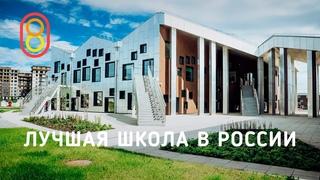Лучшая ШКОЛА в России — большой обзор