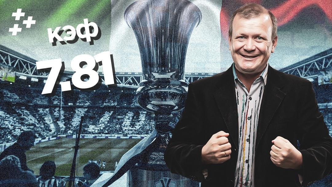 Ставим на голы! Верховой экспресс Шмурнова на Кубок Италии с кэфом 7.81