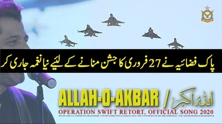 PAF Releases New song on Anniversary of Indian Jet Downing || Allah O Akbar