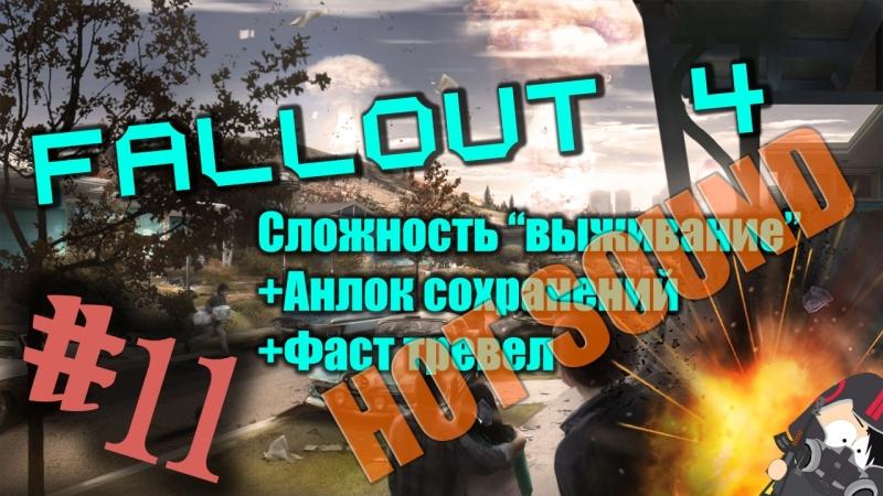 11 Fallout 4 гроза Бостона Сложность Выживание Enable Fast trevel Enable Saving