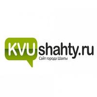 Шахты КВУ   ВКонтакте