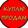ДОСКА ОБЪЯВЛЕНИЙ/ КУПЛЮ / ПРОДАМ