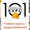 """Учебный центр """"101 курс"""" - строительные курсы"""
