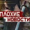 НОВОСТИ Мурманск