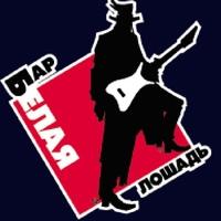 """Логотип Арт бар """"Белая лошадь"""" Волгоград"""