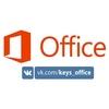 Ключи Microsoft Office