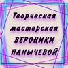 Вероника Панычева