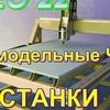 Лёня Самоделкин