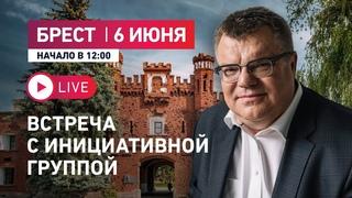 Виктор Бабарико. Встреча с инициативной группой | Брест live