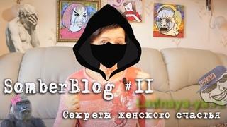 SomberBlog #2: Секреты женского счастья (обзор бабского тренинга)