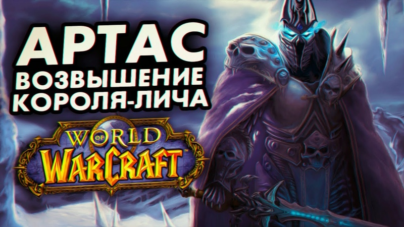 Артас Возвышение Короля Лича цитата из произведения World of Warcraft