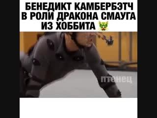 Бенедикт Камбербэтч играет Смауга