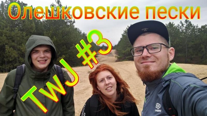 TwJ [Trip with Jack] 3 Олешковские пески