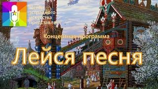 """Концертная программа ансамбля Поющие сердца """"Лейся песня"""""""