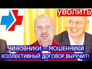 Чиновники мошенники  Коллективный договор выручит! Всеволожская КМБ  Г В Бобинов