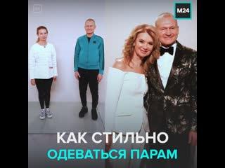 Как стильно одеваться парам  Москва 24
