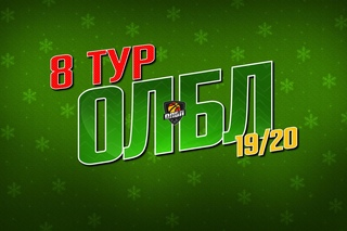 ОЛБЛ 19/20. 8 Тур