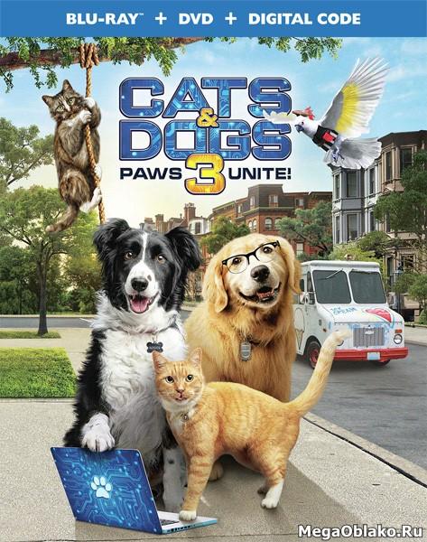 Кошки против собак 3: Лапы, объединяйтесь / Cats & Dogs 3: Paws Unite (2020/BDRip/HDRip)