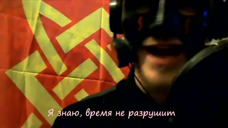 Димай моя девочка нацистка