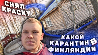 Наш Остров: Снял краску с дома. Какая обстановка в Финляндии?