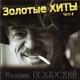 Михаил Боярский - Баллада о городе