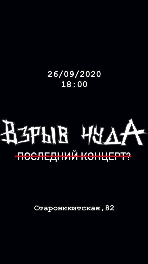 Афиша Взрыв чудА. Последний концерт?