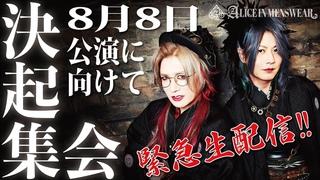 【生配信!】ALICE IN MENSWEAR 真夏の生配信スペシャル!!2021/7/28 20:00〜
