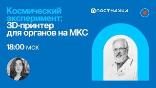 Космический эксперимент: 3D-принтер для органов на МКС / Владимир Миронов в Рубке ПостНауки