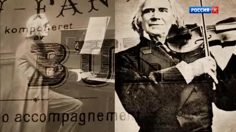 Уле Булль виртуоз из Норвегии Абсолютный слух Эфир 16 09 2020 ТК Культура