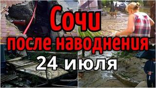 Сочи после наводнения  24 июля 2021 | Катаклизмы, изменение климата, гнев земли