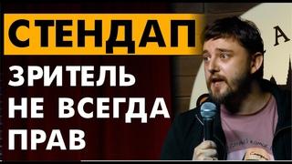 Стендап про обнаглевших зрителей. Виктор Копаница