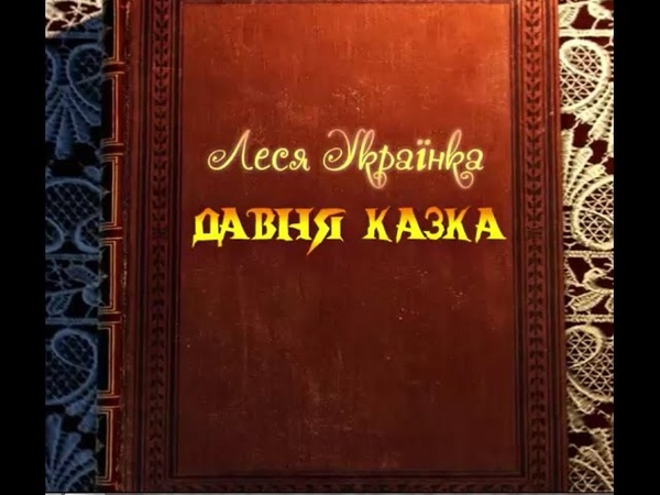 Буктрейлер: до поеми Лесі Українки Давня казка