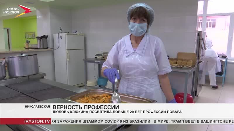 Любовь Клюкина посвятила больше 20 лет профессии повара