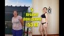 5 ПРАВИЛ ПОХУДЕНИЯ Метод Мироневич Похудение БЕЗ Диет как похудеть мария мироневич