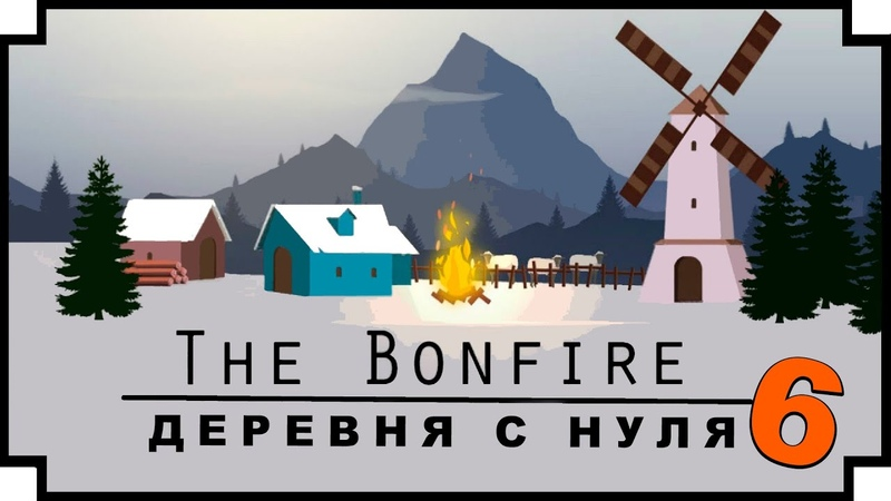 THE BONFIRE - Деревня с Нуля (5)