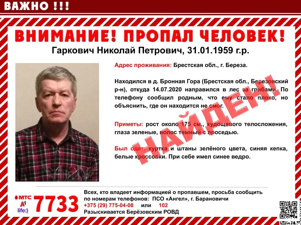 """Мужчина, которого всю ночь искали в лесу в Березовском районе """"Ангелы"""", найден, он жив"""