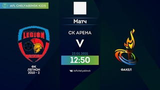 AFL for KIDS Челябинск 2010. Зима 2020-21. ФК Легион 2010 - 2 - Факел