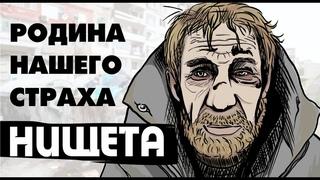 НИЩЕТА - Родина НАШЕГО страха (анимация)