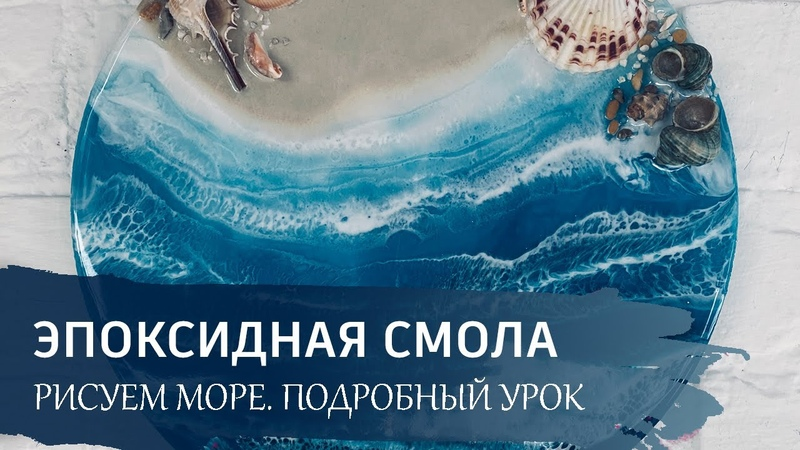 Как работать с ЭПОКСИДНОЙ СМОЛОЙ Подробный урок Море эпоксидной смолой